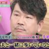 《動画あり》ダウンタウンDX 円楽と天龍の腐れ縁 辻仁成の自宅 羽田圭介のギャラ!