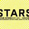 STARS展:現代美術のスターたち