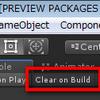 【Unity】Unity 2019.1 新機能「Clear on Build」ビルド時にコンソールをクリアできる