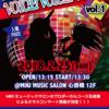 プロボーカルコース発表会『VOICE!VOICE!VOICE!』のお知らせ🎤🎵