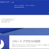 Chromeリモートデスクトップのブラウザ版が便利な件