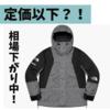 『お得』シュプリーム×ノースフェイスコラボが定価割れで購入可能!?