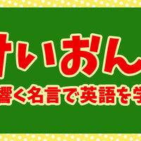 「けいおん!」のセリフで学ぶ英語表現!アニメで英語を学習しよう