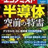 週刊エコノミスト 2021年03月23日号 半導体 空前の特需/全店売上高が初の前年割れ コンビニの「成長期」は終わり