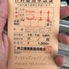 沼津店から芦ノ湖ブラックバス釣行!!