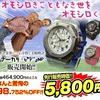 新社会人に高級腕時計を買うと言う選択肢はあるのだろうか