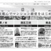 日本経済新聞に広告を掲載しました