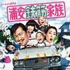 ドラマ24「浦安鉄筋家族」の劇用車クラウンRS40-Pタクシー【旧車】
