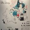 「ムーミン展 THE ART AND THE STORY」で原画をいっぱい観てきた