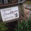 【半田市】新美南吉記念館のCafe&Shopごんの贈り物でかわいいお土産に出会う