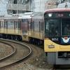 京阪電車、京阪特急誕生70周年に伴い、記念ヘッドマークを掲出。