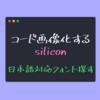 ソースコードを画像化する、Rust製のコマンドラインツールsiliconで使える日本語対応フォント一覧
