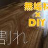 DIYにおける無垢材の「割れ」対策まとめ【無垢材 × DIY】