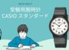 子供の受験・試験に最適な腕時計!カシオスタンダード【MQ-24-7B2LLJF】