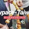 【ルームメイトについて】台湾人とシェアハウス