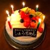 息子25歳の誕生日、しょうちゃん、ありがとう!
