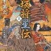 【2013年読破本9】大坂将星伝(上) (星海社FICTIONS)