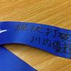 「ボストンマラソン2019」川内優輝選手、連覇ならず17位。…でも。