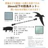 防獣・防鳥ネット「ダイオネット」