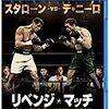 リベンジ・マッチ [Blu-ray]