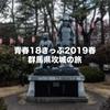 青春18きっぷを利用して、群馬県内の日本100名城と続日本100名城を攻城してきました!→完全制覇いたしました!!