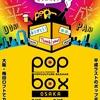 梅田ロフト「POPBOX」のお知らせ