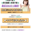 ひかりサポートは東京都渋谷区道玄坂1-12-1渋谷マークシティ2Fの闇金です。