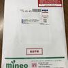 mineo申し込みからSIM到着までのスケジュール感