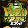 ストレス対策? R-20ストロングわさビーフ