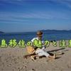 福岡県糸島市へ移住して3年、19の魅力と7つの注意点