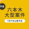 【WARASHIBE】六本木の一等地で利回り20%!?