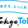 【もっとTokyo】どこで予約できる?対象旅行予約サイトによって、都民限定割引の受付がすでに終了も?
