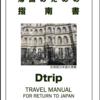 Dtrip新刊「帰国のための指南書」のご紹介