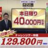 【比較速報】ジャパネットチャレンジデーの東芝4Kレグザはネット最安値より安い!?
