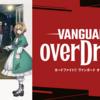 『カードファイト!! ヴァンガード overDress』のあらすじや作品情報、観た感想など※ネタバレなし
