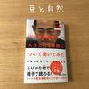 山中伸弥先生に、人生とiPS細胞について聞いてみたを読んで