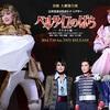 宝塚歌劇 ベルサイユのばら -オスカル編-