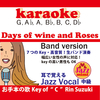 Days of wine and roses/酒とバラの日々の歌詞・和訳・曲解説・カラオケダウンロード