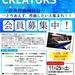 【会員募集】『DIGILAND CREATORS』奈良の作曲家コミュニティー