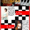 ParisMiki&島村楽器コラボ企画、12月24日(土)クリスマス特別LIVEのお知らせです!