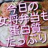今日の女将弁当は、豆腐ハンバーグ、鯖梅煮など蛋白質たっぷりです!