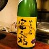 結城酒造「富久福」特別純米酒 五百万石