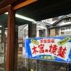 長岡名産『木宮の焼麩』