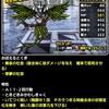 level.640【育成】新生転生ブラストクロウ