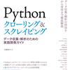 Pythonクローリング&スクレイピングの初版の詰まりどころ