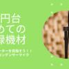 予算3万円台の宅録機材!コンデンサーマイクで宅録ナレーターデビュー!
