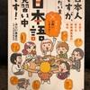 『日本人ですがただいま日本語見習い中です!』ふじいまさこ