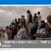 8月26日(木)アフガニスタンはどうなるんだろう、コロナとの戦いに東京都は総力戦で臨むと、、。