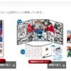 個人的に欲しい切手集② 永井豪画業50年突破記念フレーム切手セット