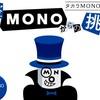 【キャンペーン情報】トンボ鉛筆が「タカラMONOキャンペーン」第1弾、第2弾を実施中!